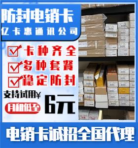 杭州电销卡办理