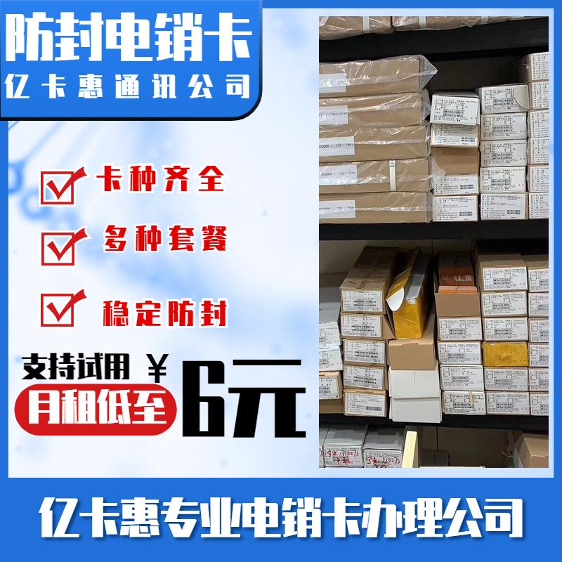 上海电销卡办理