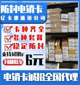 上海电销不封号卡