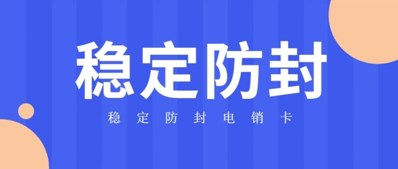 东莞美容行业高频电销卡