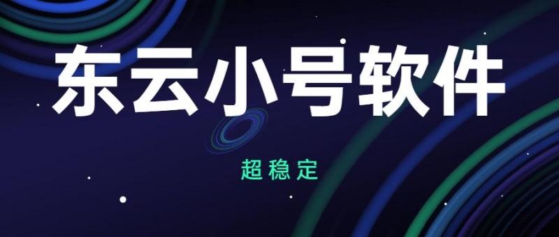 沈阳东云小号软件