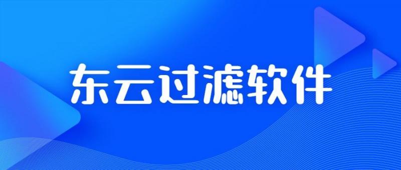 西安东云过滤软件