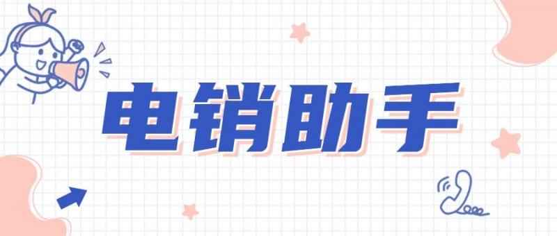 武汉电销助手官网