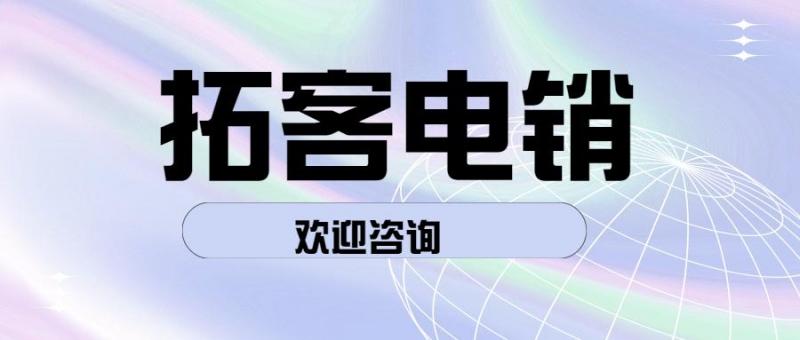 武汉拓客系统