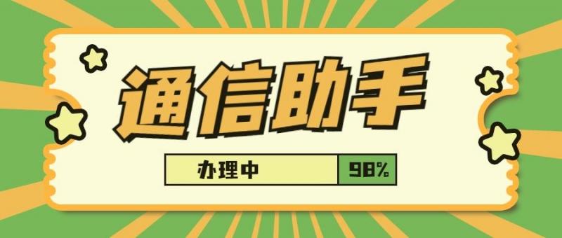 沈阳通信助手app