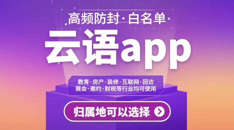 北京电销公司外呼用什么软件