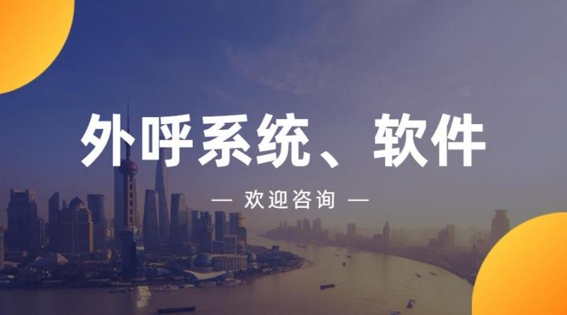 天津电销呼叫系统不封号