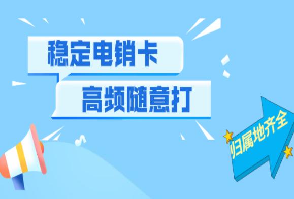 杭州电销卡批发