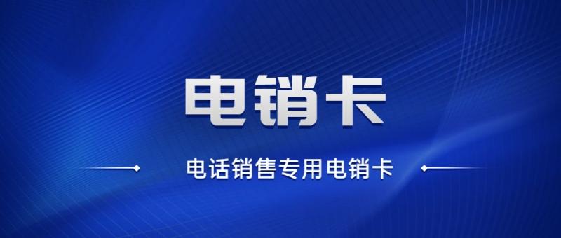 北京电销卡代理|办理渠道