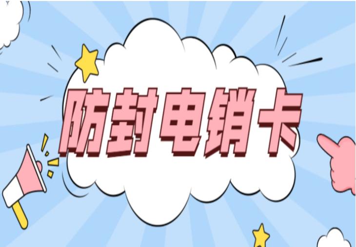 湛江高频电销卡代理