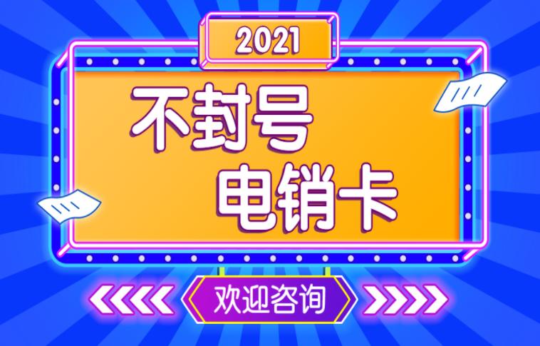 台州做电销最实用的电话卡