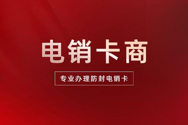 北京白名单电销卡办理