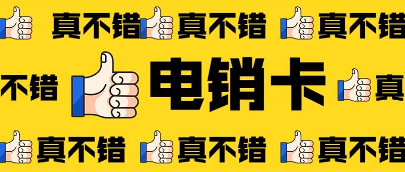 九江白名单电销卡靠谱吗