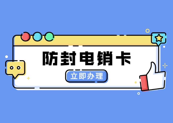 四川电销包月卡