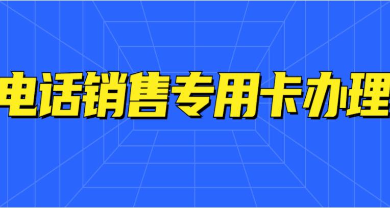 中国大陆泉州包月电销卡办理