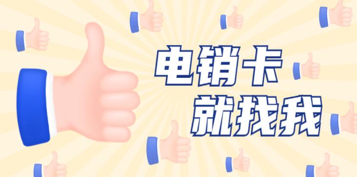 中国大陆不封号的电销卡