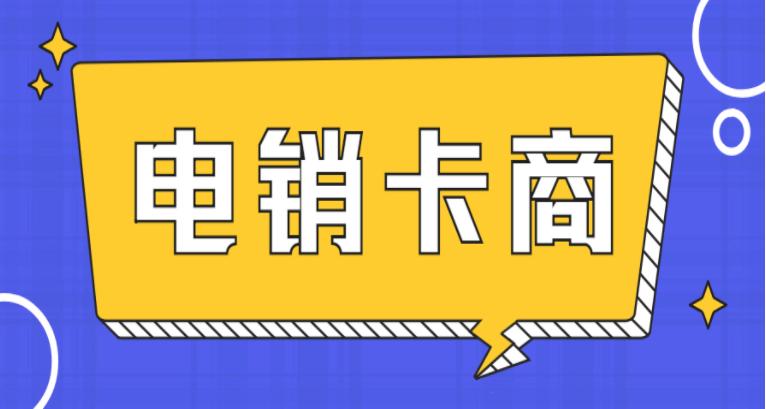中国大陆包月电销卡套餐