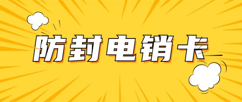 中国大陆电销卡怎么办理