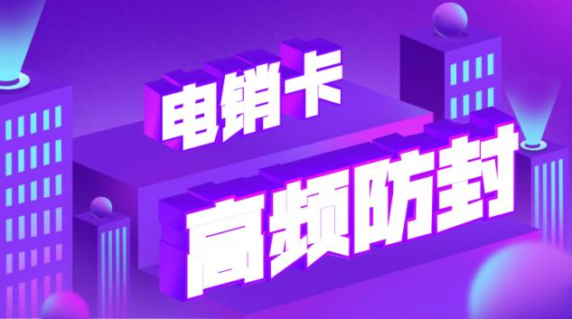 中国大陆电销专用电话卡怎么办理