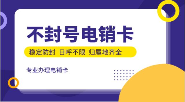 中国大陆福州电销包月卡