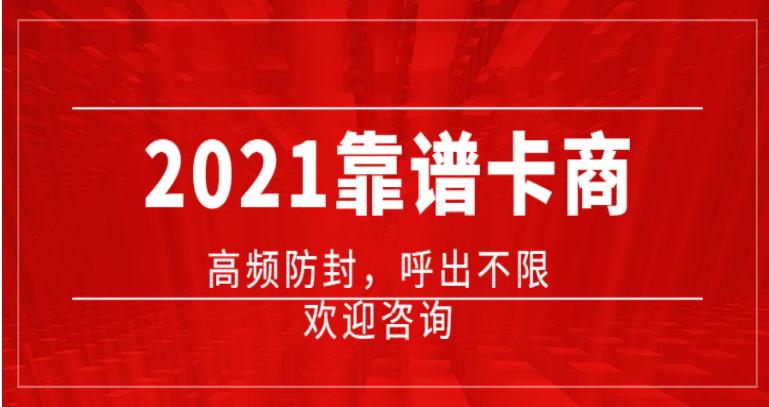 上海包月电销卡